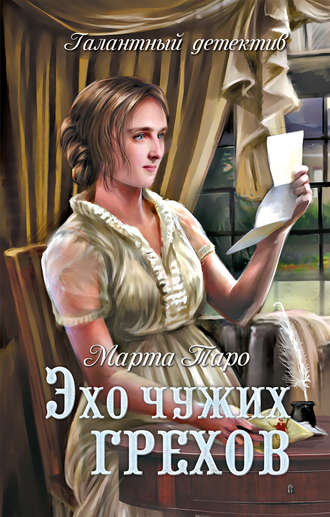 Марта Таро, Эхо чужих грехов