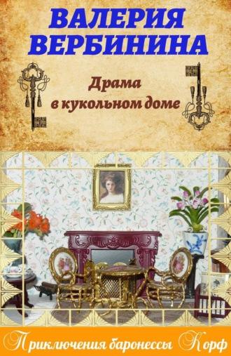 Валерия Вербинина, Драма в кукольном доме