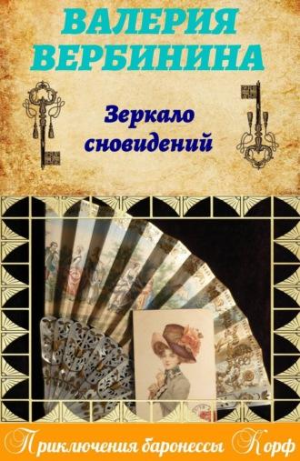 Валерия Вербинина, Зеркало сновидений