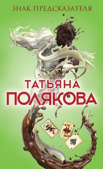 Татьяна Полякова, Знак предсказателя