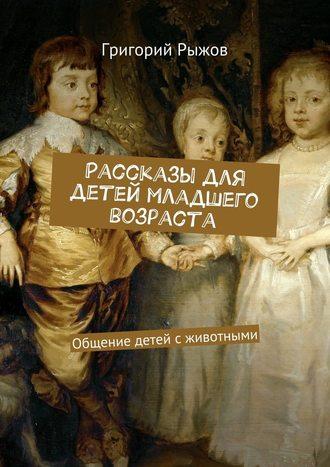 Григорий Рыжов, Рассказы для детей младшего возраста. Общение детей с животными