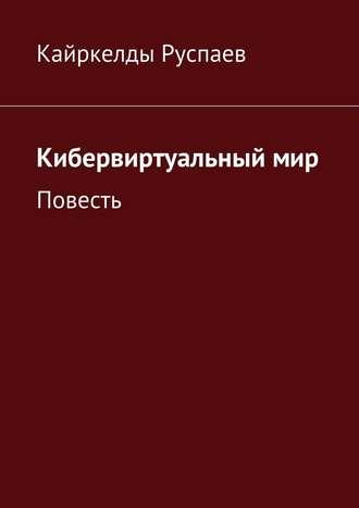 Кайркелды Руспаев, Кибервиртуальныймир. Повесть