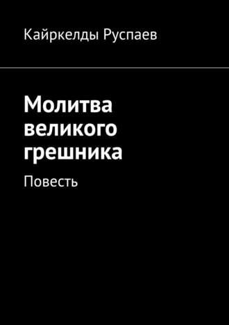 Кайркелды Руспаев, Молитва великого грешника. Повесть
