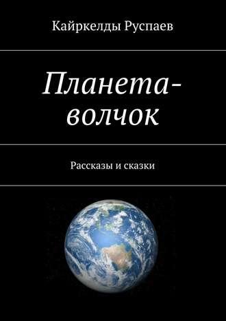 Кайркелды Руспаев, Планета-волчок. Рассказы и сказки
