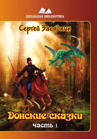 Сергей Засядкин, Донские сказки. Часть 1