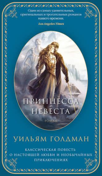 Уильям Голдман, Принцесса-невеста