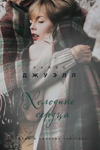 Лайза Джуэлл, Холодные сердца