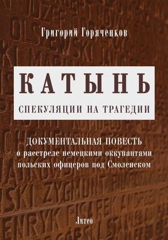 Григорий Горяченков, Катынь: спекуляции на трагедии