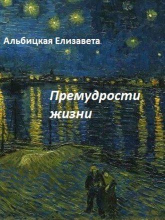 Елизавета Альбицкая, Премудрости жизни