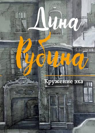Дина Рубина, Кружение эха (сборник)