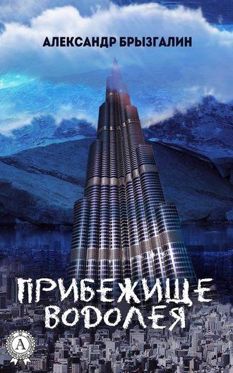 Александр Брызгалин, Прибежище Водолея