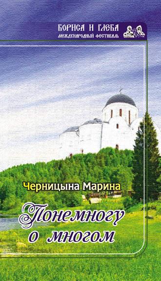 Марина Черницына, Понемногу о многом (сборник)