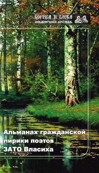 Коллектив авторов, Виталий Шведов, Альманах гражданской лирики поэтов ЗАТО Власиха