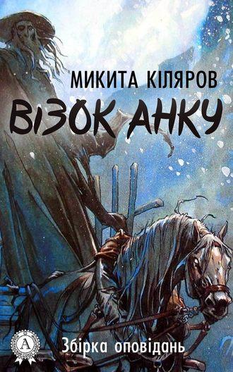 Микита Кіляров, Візок Анку