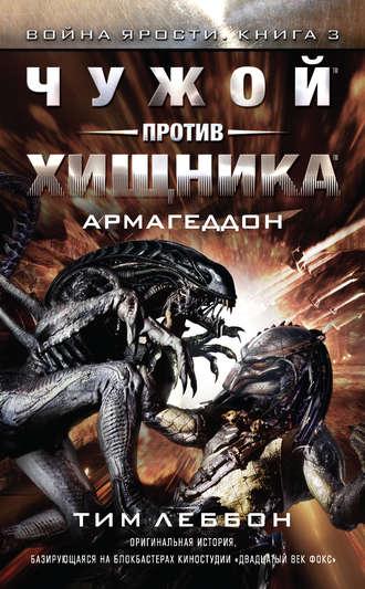 Тим Леббон, Чужой против Хищника: Армагеддон