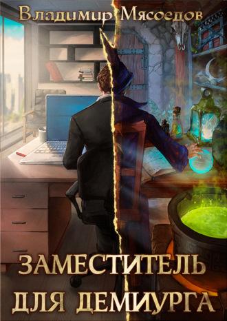 Владимир Мясоедов, Заместитель для демиурга