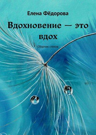 Елена Фёдорова, Вдохновение – это вдох. Сборник стихов