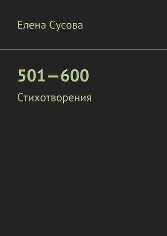 Елена Сусова, 501—600. Стихотворения