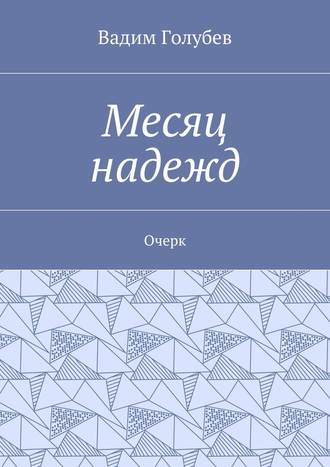 Вадим Голубев, Месяц надежд. Очерк