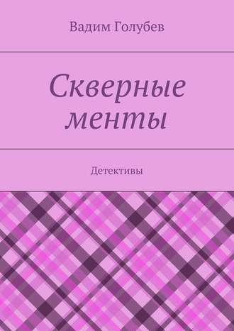 Вадим Голубев, Скверные менты. Детективы