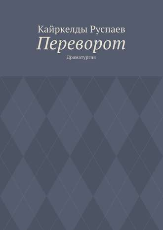 Кайркелды Руспаев, Переворот. Драматургия