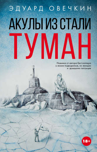 Эдуард Овечкин, Акулы из стали. Туман (сборник)