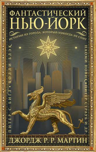 Джордж Мартин, Питер Страуб, Фантастический Нью-Йорк: Истории из города, который никогда не спит