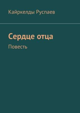 Кайркелды Руспаев, Сердцеотца. Повесть
