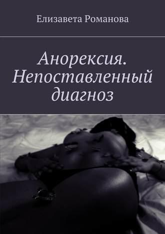 Елизавета Романова, Анорексия. Непоставленный диагноз