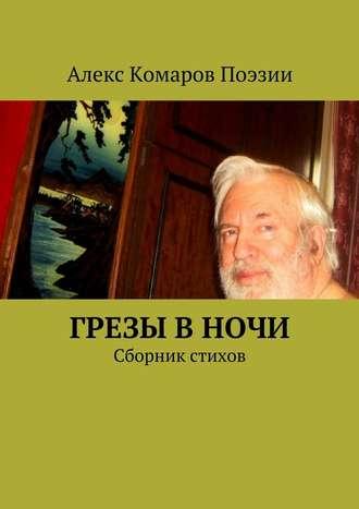 Алекс Комаров Поэзии, Грезы вночи. Сборник стихов