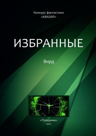 Алексей Жарков, Избранные. Вирд