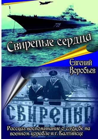 Евгений Воробьев, Свирепые сердца. Рассказ-воспоминание ослужбе навоенном корабле вг. Балтийске