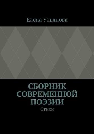 Елена Ульянова, Сборник современной поэзии. Стихи