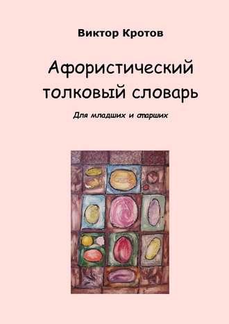 Виктор Кротов, Афористический толковый словарь. Для младших и старших