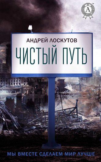 Андрей Лоскутов, Чистый путь