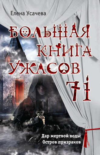 Елена Усачева, Большая книга ужасов – 71 (сборник)