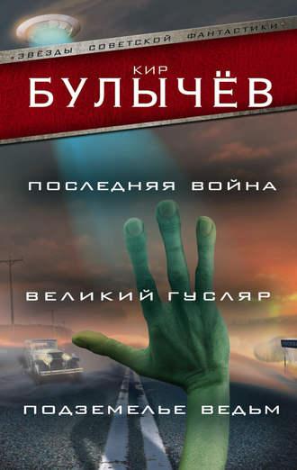 Кир Булычев, Последняя война. Великий Гусляр. Подземелье ведьм (сборник)