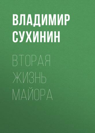 Владимир Сухинин, Вторая жизнь майора