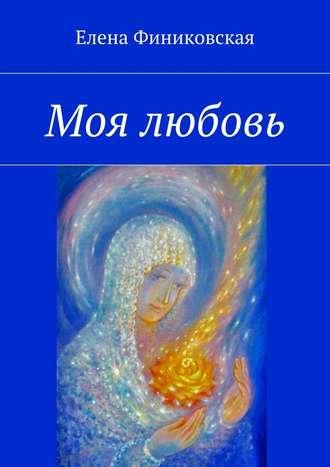 Елена Финиковская, Моя любовь
