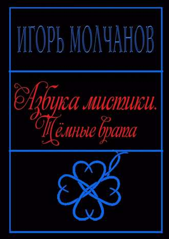 Игорь Молчанов, Азбука мистики. Тёмные врата