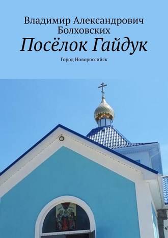 Владимир Болховских, Посёлок Гайдук. Город Новороссийск