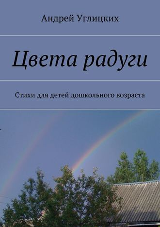 Андрей Углицких, Цвета радуги. Стихотворения для детей дошкольного возраста