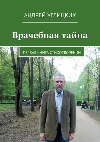 Андрей Углицких, Врачебная тайна. Первая книга стихотворений