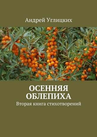 Андрей Углицких, Осенняя облепиха. Вторая книга стихотворений