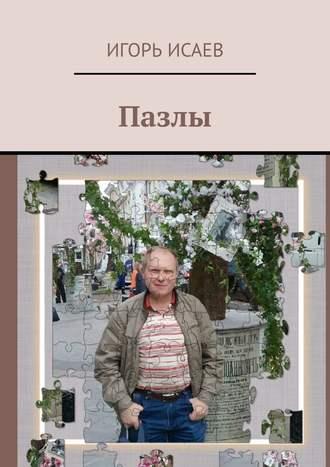 Игорь Исаев, Пазлы