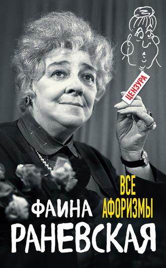 Фаина Раневская, Все афоризмы