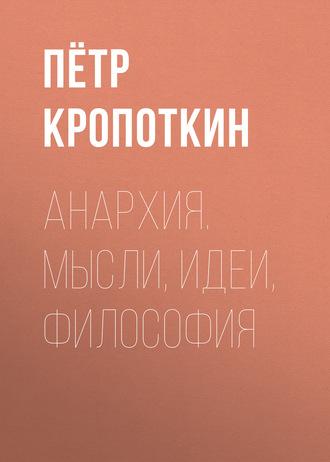 Пётр Кропоткин, Анархия. Мысли, идеи, философия