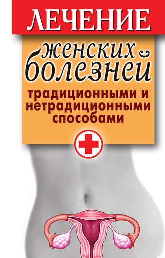 Елена Храмова, Лечение женских болезней традиционными и нетрадиционными способами