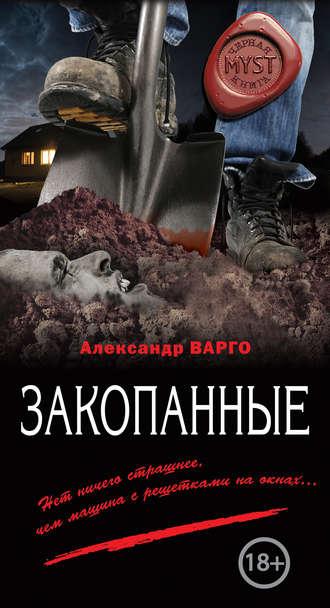 Александр Варго, Закопанные