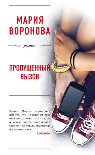 Мария Воронова, Пропущенный вызов